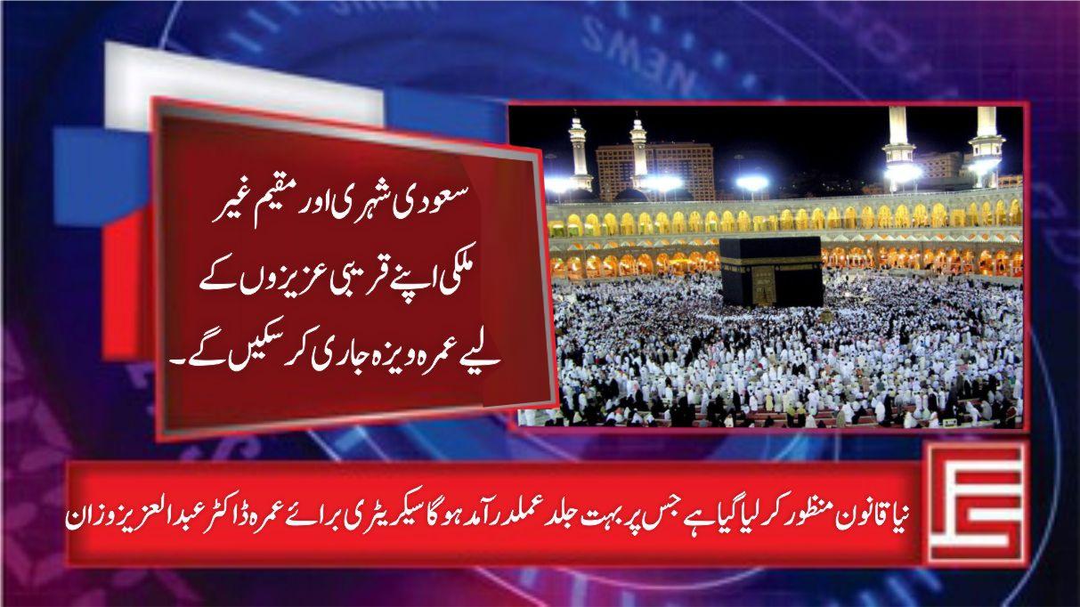سعودی شہری اور مقیم غیر ملکی اپنے قریبی عزیزوں کے لیے عمرہ کا ویزہ جاری کرسکیں گے