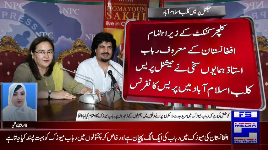معروف رباب استاذ ہمایوں سخی نے نیشنل پریس کلب اسلام آباد میں پریس کانفرنس