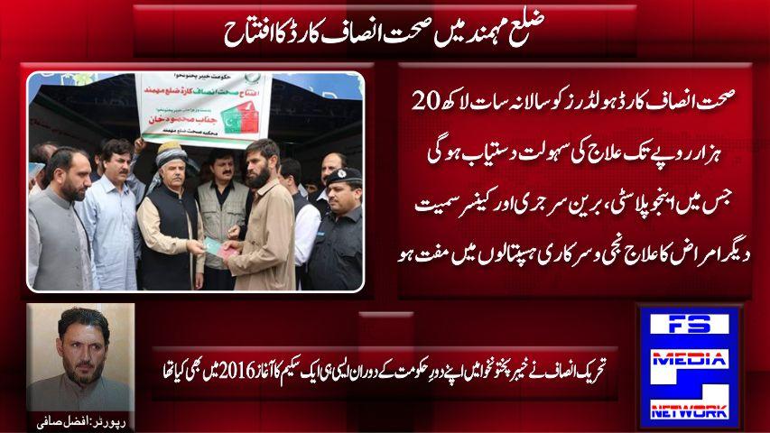 خیبر پختونخواہ تحریک انصاف کی جانب سے ضلع مہمند میں صحت انصاف کارڈ کا افتتاح