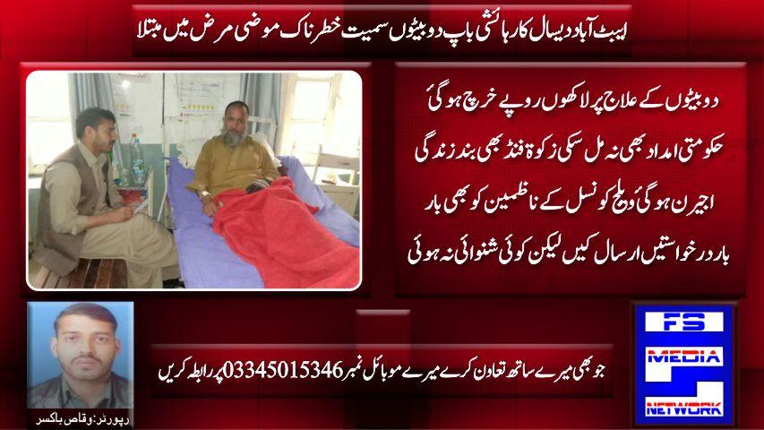 ایبٹ آباد دیسال کا رہائشی باپ دو بیٹوں سمیت خطرناک موضی مرض میں مبتلا
