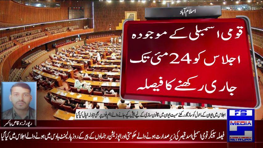 قومی اسمبلی کے موجودہ اجلاس کو 24مئی تک جاری رکھنے کا فیصلہ
