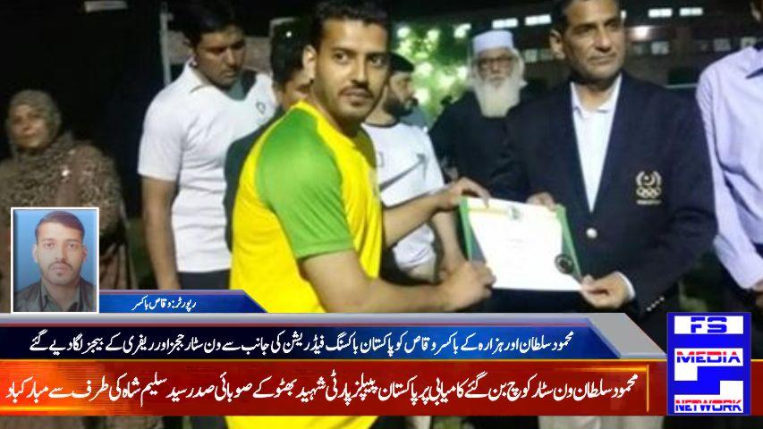 محمود سلطان اور ہزارہ کےباکسروقاص کو پاکستان باکسنگ فیڈریشن کی جانب سے ون سٹار ججز اور ریفری کے بیجز لگادیے گئے