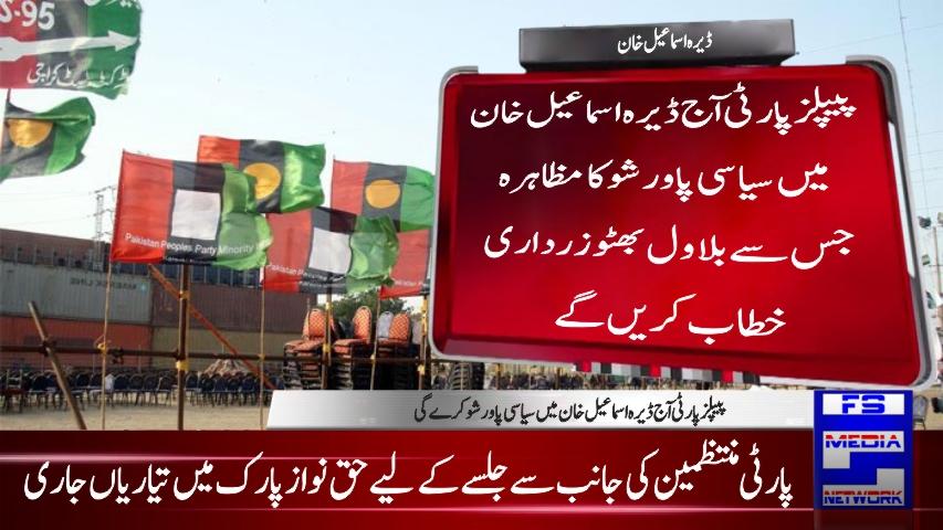 پیپلزپارٹی آج ڈیرہ اسماعیل خان میں سیاسی پاورشو کرے گی