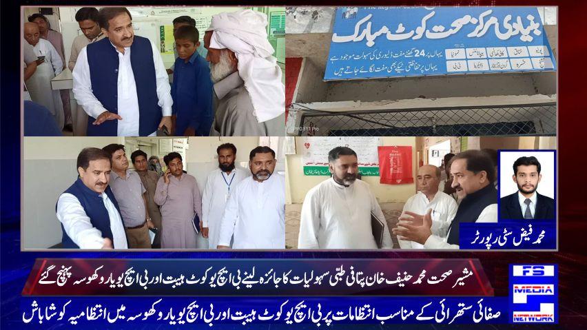 مشیر صحت محمد حنیف خان پتافی طبی سہولیات کا جائزہ لینے بی ایچ یو کوٹ ہیبت اور بی ایچ یو یارو کھوسہ پہنچ گئے