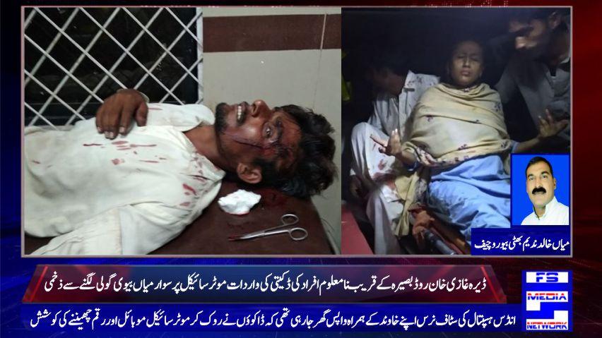 ڈیرہ غازی خان روڈ بصیرہ کے قریب نا معلوم افراد کی ڈکیتی کی واردات موٹر سائیکل پر سوار میاں بیوی گولی لگنے سے ذخمی