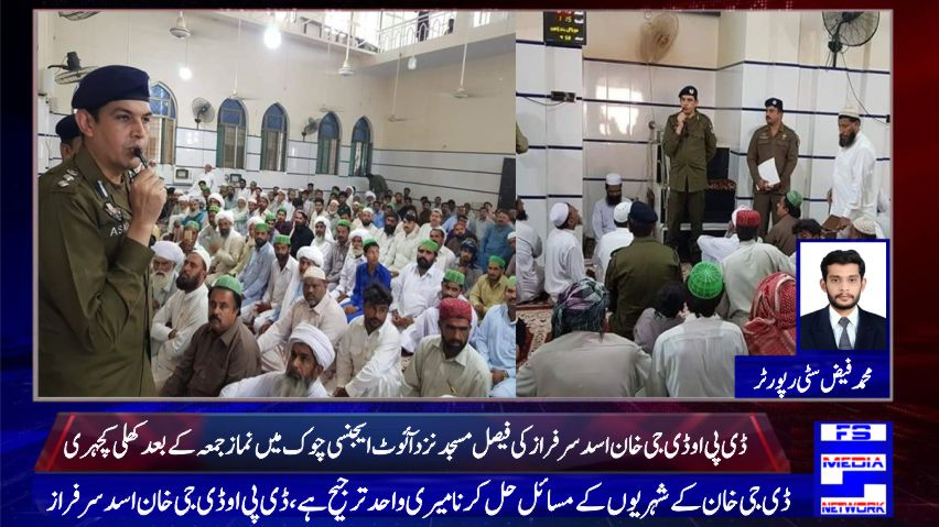 ڈی پی او ڈی جی خان اسد سرفراز کی فیصل مسجد نزد آئوٹ ایجنسی چوک میں نماز جمعہ کے بعد کھلی کچہری