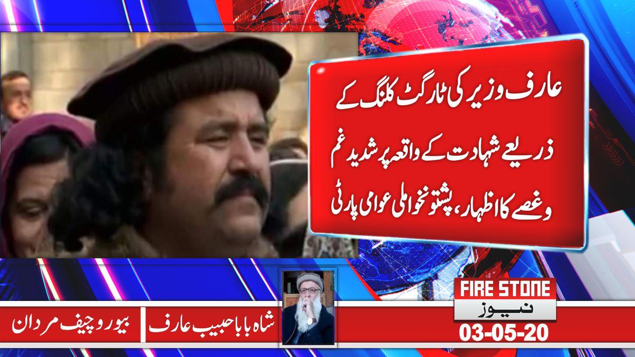 عارف وزیر کی ٹارگٹ کلنگ کے ذریعے شہادت کے واقعہ پر شدید غم وغصے کا اظہار ،پشتونخواملی عوامی پارٹی
