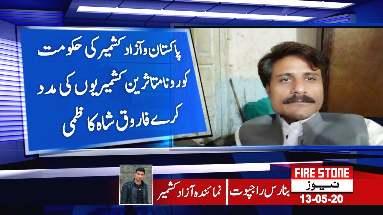 پاکستان و آزاد کشمیر کی حکومت کورونا متاثرین کشمیریوں کی مدد کرے ۔فاروق شاہ کاظمی