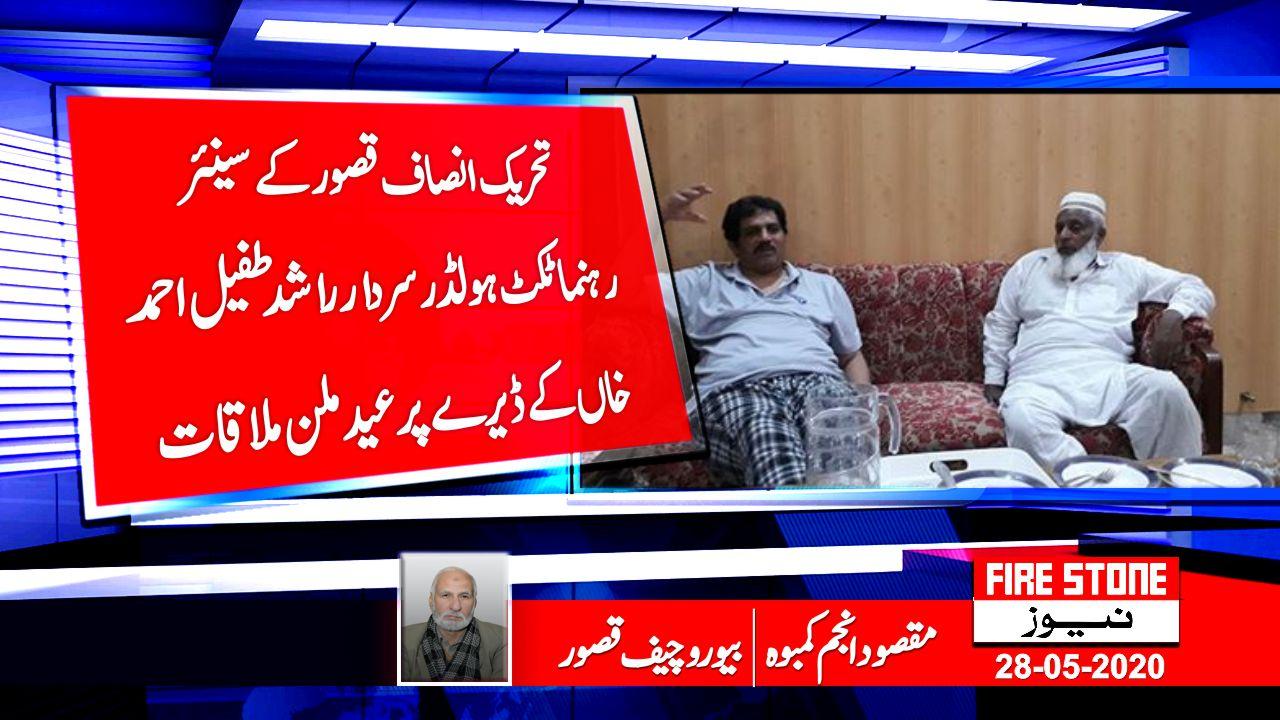 تحریک انصاف قصور کے سینئر رہنما ٹکٹ ہولڈرسردار راشد طفیل احمد خاں کے ڈیرے پر عید ملن ملاقات