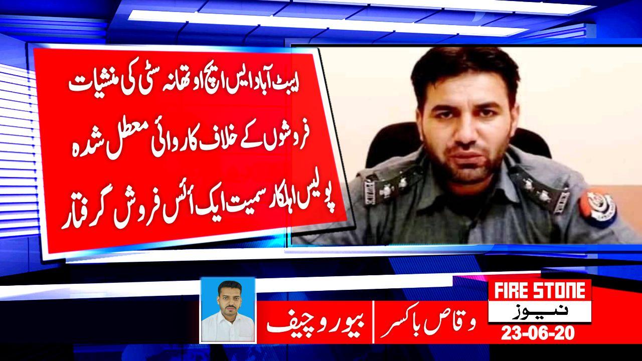ایبٹ آباد ایس ایچ او تھانہ سٹی کی منشیات فروشوں کے خلاف کاروائی معطل شدہ پولیس اہلکار سمیت ایک أئس فروش گرفتار