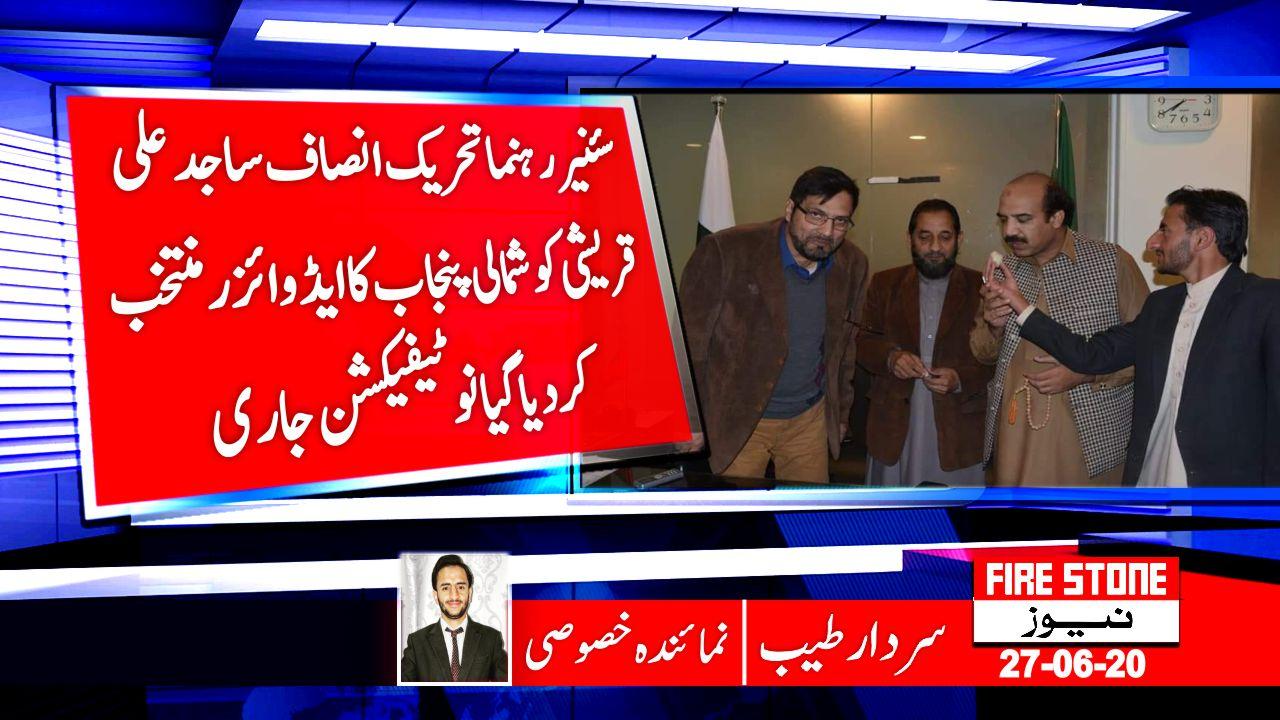 سئنیر رہنما تحریک انصاف ساجد علی قریشی کو شمالی پنجاب کا ایڈوائزر منتخب کردیا گیا نوٹیفیکشن جاری