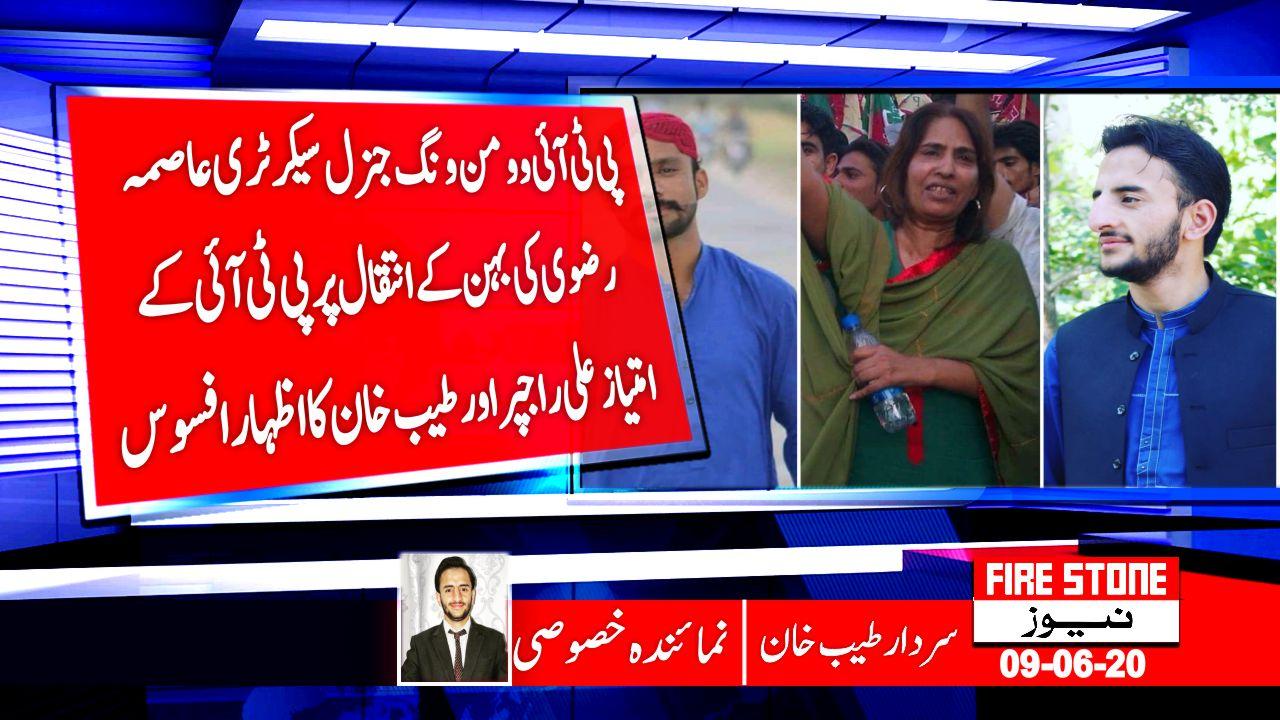 پی ٹی آئی وومن ونگ جنرل سیکرٹری عاصمہ رضوی کی بہن کے انتقال پر پی ٹی آئی کے امتیاز علی راجپر اور طیب خان کا اظہار افسوس