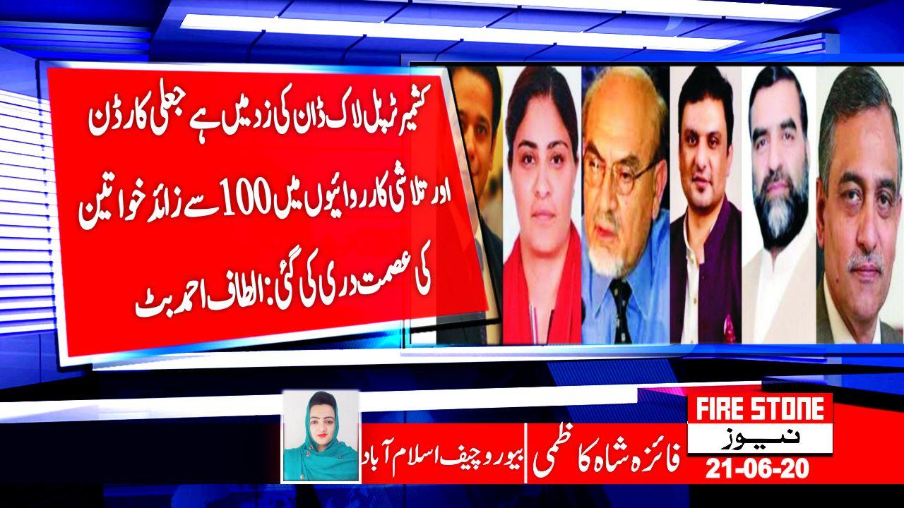 کشمیر ٹرپل لاک ڈان کی زد میں ہے جعلی کارڈن اور تلاشی کارروائیوں میں 100 سے زائد خواتین کی عصمت دری کی گئی الطاف احمد بٹ