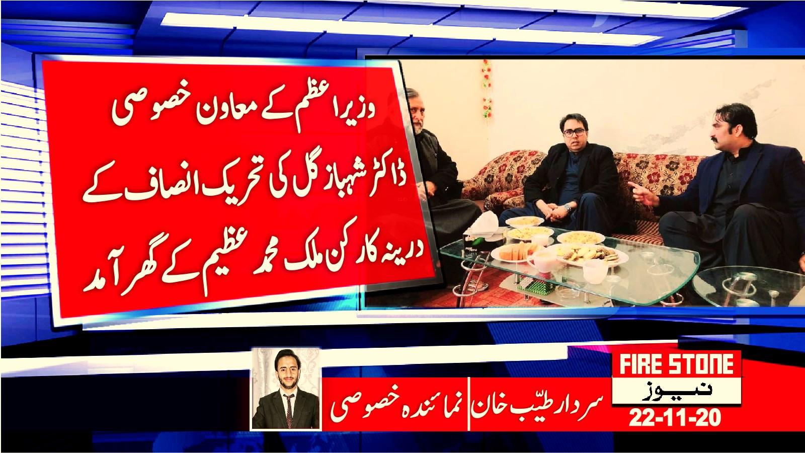وزیر اعظم کے معاون خصوصی ڈاکٹر شہباز گل کی تحریک انصاف کے درینہ کارکن ملک محمد عظیم کے گھر آمد