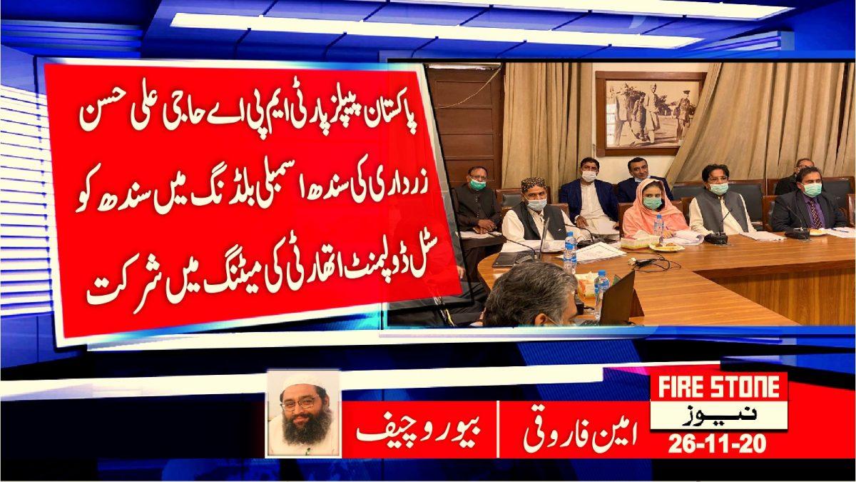 پاکستان پیپلزپارٹی ایم پی اے حاجی علی حسن زرداری کی سندھ اسمبلی بلڈنگ میں سندھ کوسٹل ڈولپمنٹ اتھارٹی کی میٹنگ میں شرکت