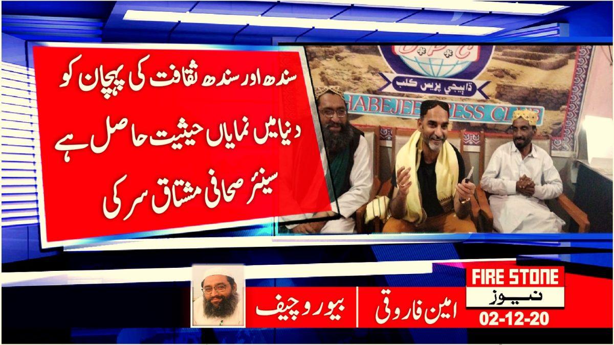 سندھ اور سندھ ثقافت کی پہچان کو دنیا میں نمایاں حیثیت حاصل ہےسینئر صحافی مشتاق سرکی
