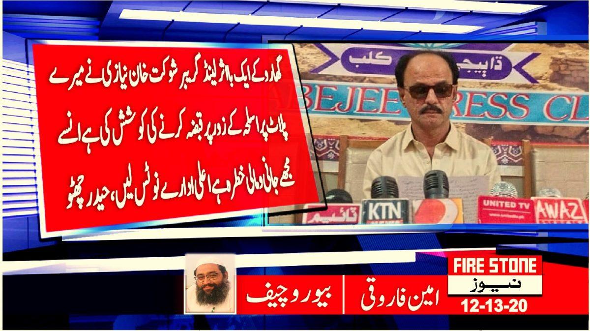 گھارو کے ایک بااثر لینڈ گریبر شوکت خان نیازی اسلحہ کے زور پر قبضہ کرنے کی کوشش مجھے جانی و مالی خطرہ ہے اعلی ادارے نوٹس لیں ،حیدر چھٹو