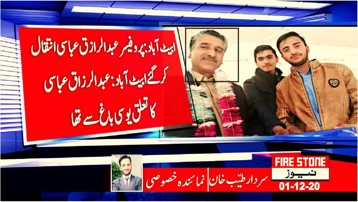 ابیٹ آباد:پروفیسر عبدالرازق عباسی انتقال کر گئے