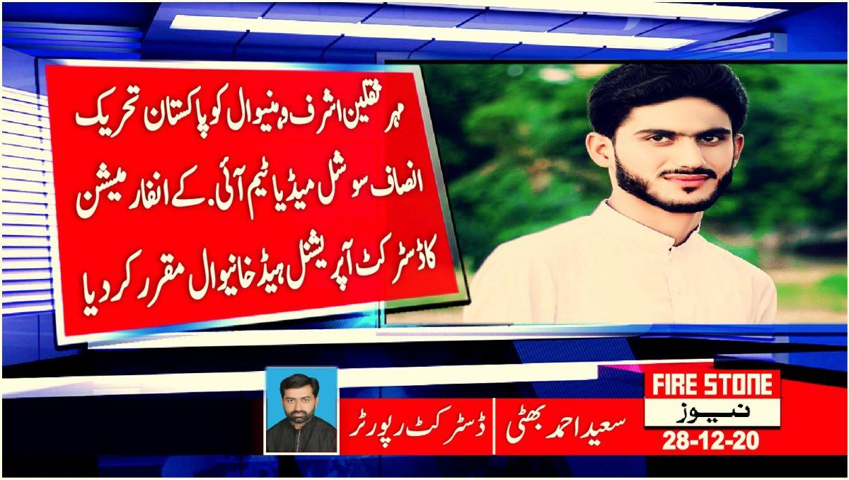 نوجوان رہنما مہر ثقلین اشرف وہنیوال کو پاکستان تحریک انصاف سوشل میڈیا ٹیم آئی.کے انفارمیشن کا ڈسٹرکٹ آپریشنل ہیڈ خانیوال مقرر کردیا