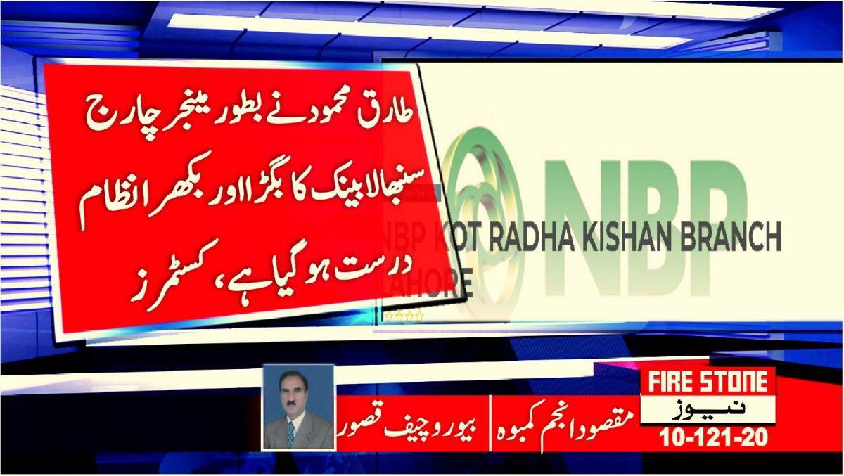 طارق محمود نے بطور مینجر چارج سنبھالا بینک کابگڑا اور بکھرا نظام درست ہوگیا ہے، کسٹمرز