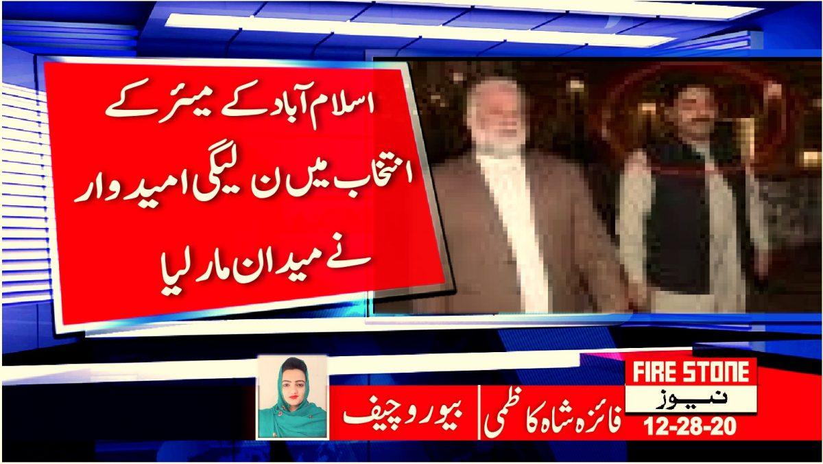 اسلام آباد کے میئر کے انتخاب میں ن لیگی امیدوار نے میدان مارلیا
