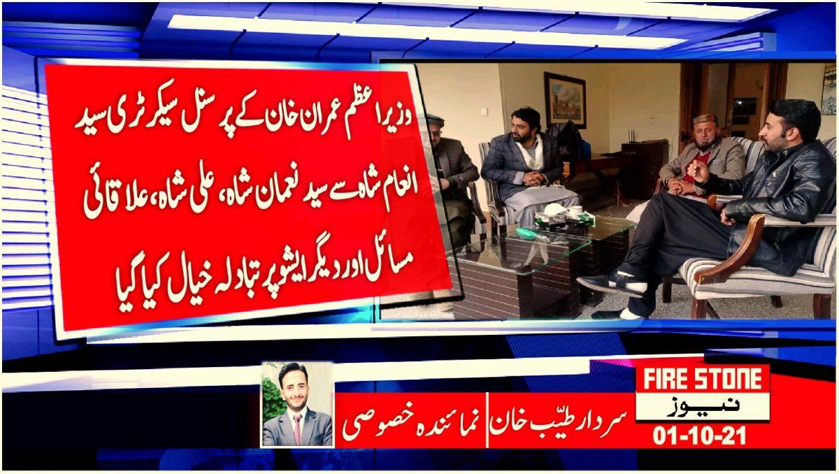 وزیراعظم عمران خان کے پرسنل سیکرٹری سید انعام شاہ سے سید نعمان شاہ ، علی شاہ ، علاقائی مسائل اور دیگر ایشو پر تبادلہ خیال کیا گیا