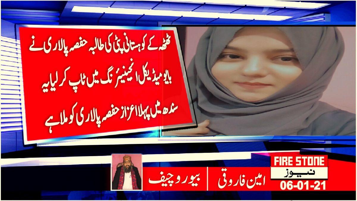 ٹھٹھہ کے کوہستانی پٹی کی طالبہ حفصہ پالاری نے بایو میڈیکل انجینیئرنگ میں ٹاپ کرلیا یہ سندھ میں پہلا اعزاز حفصہ پالاری کو ملا ہے