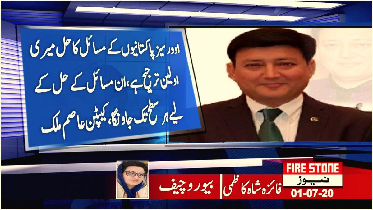 اوورسیز پاکستانیوں کے مسائل کا حل میری اولین ترجیح ہے، ان مسائل کے حل کے لیے ہر سطح تک جاونگا، کیپٹن عاصم ملک