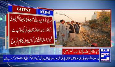 صوبائی سیکریٹری پارلیمانی صحت بلوچستان ڈاکٹر بلیدی کے فنڈز سے میر عطا اللہ خان بلیدی کی جانب سے شہید مراد جمالی کالونی میں کراس پلوں کا کام شروع