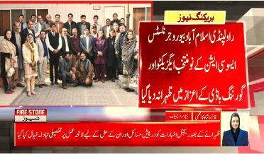 راولپنڈی اسلام آباد بیورو جرنلسٹس ایسوسی ایشن کے نو منتخب ایگزیکٹو اور گورننگ باڈی کے اعزاز میں ظہرانہ دیا گیا