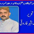ریاست آزاد جموں کشمیر کا اگلا وزیر اعظم کون ہوگا؟ بیرسٹر سلطان محمود یا سردار تنویر الیاس؟