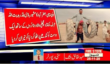 بلوچستان جعفرآباد کا مشہور باڈی بلڈر ہدیت اللہ عرف کمانڈو مچھلی والا دو ٹائروں کے ساتھ ایک دوست کو کندھے پر اٹھا کر دنیا کو حیران کر دیا