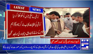 کرپشن نے ملکی جڑوں کو کھوکھلا کردیا/کرپشن کی شکایات کا باب بند کرنا ہوگا/ہم عوام کے سامنے جوابدہ ہیں، چوہدری ساجدمحمود