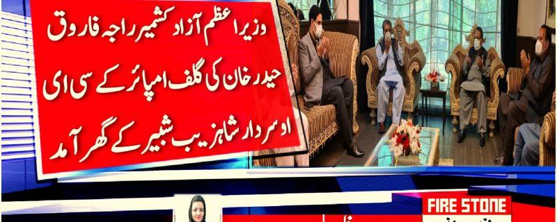 وزیر اعظم آزاد کشمیر راجہ فاروق حیدرخان کی گلف امپائر کے سی ای او سردار شاہزیب شبیر کے گھر آمد
