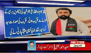 قائد عوام ذوالفقار علی بھٹو شہید کی 42 ویں برسی کےحوالے سے تقریب ہوئی۔تقریب کی صدارت سید کرار حیدر شاہ رہنما پاکستان پیپلزپارٹی،نے کی