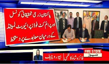 پاکستان زرعی تحقیقاتی کونسل اور پرائم کٹ فوڈز پرائیویٹ لمیٹڈ کے درمیان معاہدے پر دستخط