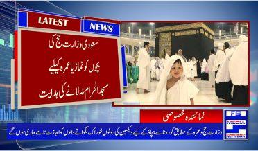 سعودی وزارت حج کی بچوں کو نماز یا عمرہ کیلیے مسجد الحرام نہ لانے کی ہدایت
