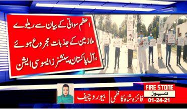 اعظم سواتی کے بیان سے ریلوے ملازمین کے جذبات مجروع ہوئے، آل پاکستان پینشنرز ایسوسی ایشن