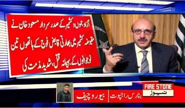 آزاد جموں و کشمیر کے صدر سردار مسعود خان نے مقبوضہ کشمیر میں بھارتی قابض فوج کے ہاتھوں تین نوجوانوں کے بہیمانہ قتل، شدید مذمت کی