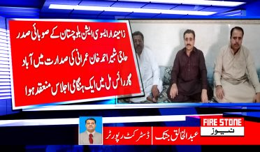 زامیندار ایسوسی ایشن بلوچستان کے صوبائی صدر حاجی شبیر احمد خان عمرانی کی صدارت میں آباد گار رائس مل میں ایک ہنگامی اجلاس منعقد ہوا