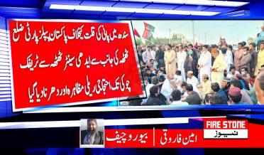 سندھ میں پانی کی قلت کیخلاف پاکستان پپلز پارٹی ضلع ٹھٹھہ کی جانب سے ایدھی سینٹر ٹھٹھہ سے ٹریفک چوکی تک احتجاجی ریلی مظاہرہ اور دھرنا دیا گیا