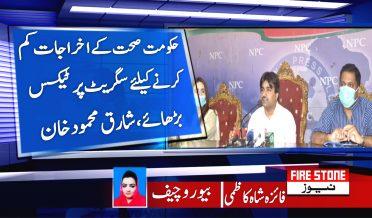 حکومت صحت کے اخراجات کم کرنے کیلئے سگریٹ پر ٹیکس بڑھائے، شارق محمود خان