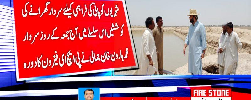 شہریوں کو پانی کی فراہمی کیلئے سردار گھرانے کی کوششیں اس سلسلے میں آج جمعہ کے روز سردار محمد ہارون خان جمالی نے پی ایچ ای فیز ون کا دورہ