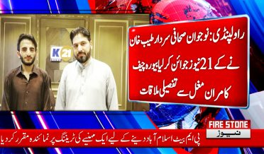 راولپنڈی:نوجوان صحافی سردار طیب خان نے کے 21نیوز جوائن کر لیا بیورہ چیف کامران مغل سے تفصیلی ملاقات