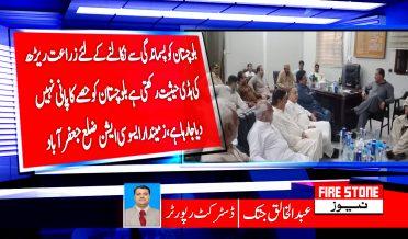 بلوچستان کو پسماندگی سے نکالنے کے لئے زراعت ریڑھ کی ہڈی حیثیت رکھتی ہے بلوچستان کو حصے کا پانی نہیں دیا جارہا ہے،زمیندار ایسوسی ایشن ضلع جعفرآباد