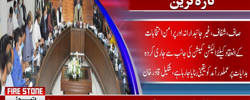 صاف، شفاف، غیر جانبدارانہ اور پرامن انتخابات کے انعقاد کیلئے الیکشن کمیشن کی جانب سے جاری کر دہ ہدایات پر عملدرآمد کو یقینی بنایا جارہا ہے، شکیل قادر خان