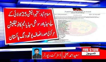 اسلام آباد: کشمیر الیکشن 25 جولائی کے لیے میڈیا اور سوشل میڈیا ٹیم کا نوٹیفکیشن مرکزی صدر انصاف یوتھ ونگ پاکستان