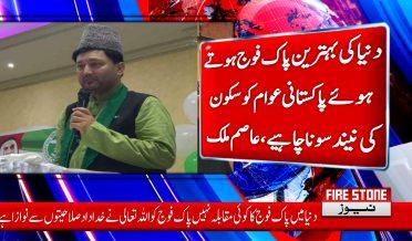 دنیا کی بہترین پاک فوج کے ہوتے ہوئے پاکستانی عوام کو سکون کی نیند سونا چاہیے، عاصم ملک