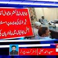 جہانیاں ڈپٹی کمشنر خانیوال آغا ظہیر عباس شیرازی کی ہدایت پر اسسٹنٹ کمشنر آفس جہانیاں میں پٹواریان کی میٹنگ