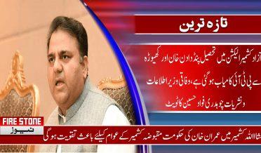 آزاد کشمیر الیکشن میں تحصیل پنڈ دادن خان اور کھیوڑہ سے پی ٹی آئی کامیاب ہو گئی ہے، وفاقی وزیر کا ٹویٹ